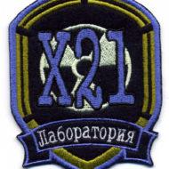 X21 Radioactive