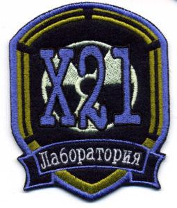 vysivka X21 Radioactive